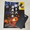 【キャンプ用品】メスティンにピッタリ!muracoの鉄板付き『焚き火道具の本』!