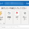 Outlookアドレス帳のデフォルト変更設定