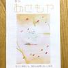 絵と詩の同人誌「季刊あさもや」秋号を発行しました