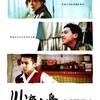 大阪アジアン映画祭で台湾映画「川流之島」を観る