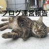 【ブログ運営報告】初10,000PV達成 & 初成果発生【2017-10】