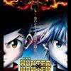映画『劇場版HUNTER×HUNTER-The LAST MISSION-』の感想