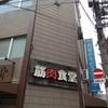 ジムで筋トレしてから水道橋駅近くの筋肉食堂に行ってみた。(千代田区神田三崎町)