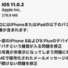 Apple、iOS 11.0.2をリリース。iPhone 8の雑音問題を解消。