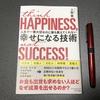 【1枚でわかる】『幸せになる技術』上阪 徹