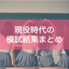 【東大受験】高1・高2・高3時の模試結果&入試結果まとめ