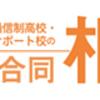 2016年9月19日(月/祝) 千葉  柏 不登校・高校転編入・やりたいことを発見するための進学相談会!