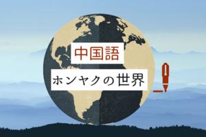 機械翻訳を使用した中国語ホンヤクの現状【中国語ホンヤクの世界】