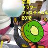 広島フラワーフェスティバル 2018 がんばる広島県