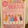 横浜(2016-06-15)―横浜人形の家 (9)