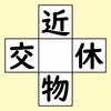 【脳トレ】漢字穴埋め 290問目