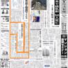 日本経済新聞 紙面ビューアー 癖になりそうw