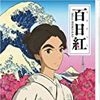 百日紅 Miss Hokusai