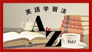 きっと見つかる、 あなたの「一番」 EJ式英語学習法A to Z Vol.1
