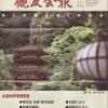 『槻友会報』47号(2003[H15].9.25発行)