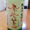 「鳳凰美田(ほうおうびでん)」純米吟醸 無濾過本生 2,800円