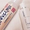 【基礎化粧品】豆乳イソフラボン化粧水とも相性抜群の<ちふれ>美容液ノンアルコールタイプ