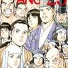 【漫画】「ジパング 深蒼海流」かわぐちかいじ:著(全23巻)大人読みしました。