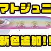 【O.S.P】様々な用途に対応したペンシルベイト「ヤマトジュニア」に新色追加!