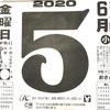 6月5日(金)2020 🌕ストロベリームーン閏4月14日