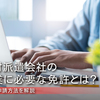 人材派遣会社の起業に必要な免許とは?要件・申請方法を解説