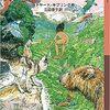 キプリング「ジャングル・ブック」 あなたの推しを見つけよう