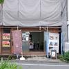 大和「Cafe 17:31」〜愛犬と入店できるカフェ〜