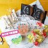 2021福袋◆京都の和菓子がお手頃価格な『福袋』 / 京都祇園 仁々木