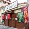 食事処・酒処「わが家2」で「ナス味噌定」(日替わり) 650円