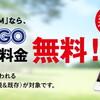 FREETELが「Pokemon Go データ通信料0円サービス」を開始しました!!