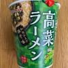 【 味のマルタイ 博多高菜ラーメン 】あのマルタイ棒ラーメンが カップ麺に!