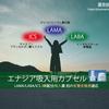 【LABA/LAMA/ICS】エナジア吸入用カプセル(ブリーズヘラー)【気管支喘息】