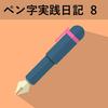大人のペン字実践記⑧~きれいな字を目指して~【どれだけ上達しただろう?】
