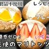 【レシピ】罪悪感ゼロ!天使のマリトッツォ【乳製品不使用】
