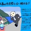 孤高の外交官ヒーロー現わる!!