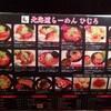 チャーシュー辛味噌つけ麺、辛旨し!!@北海道ラーメン ひむろ
