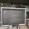 懐かしい気持ちが募る、文京区。小石川図書館へ。
