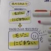 ボールペンの文字をにじませない蛍光ペン「MojiniLine」