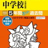 ついに東京&神奈川で中学受験解禁!本日2/2 22時台にインターネットで合格発表をする学校は?