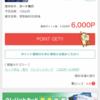 【過去最大!!】 13,300Nanacoポイントを簡単にゲット!!  無料セブンカード入会キャンペーン!