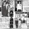 【女性セブン】皇室のしきたりを破って、東宮御所正門を通る小室さん、8月10日もテレビで報道