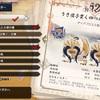 集会所★7『うさ団子貫く四つの角!の巻』〜 MHRise #087