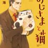 おじさまと猫【感想・ネタバレ】