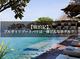 【宿泊記】ブルガリリゾートバリの豪華すぎる客室・プール・眺望に感動