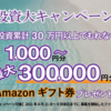 【バンカーズ】新規会員登録+メルマガ登録キャンペーン&投資大キャンペーン!!