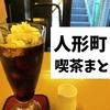 【日本橋人形町】5軒紹介!駅近多いぞ「喫茶まとめ」大正・昭和から続く歴史あるお店も