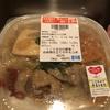 1/2日分の野菜!白味噌仕立ての牛もつ丼