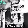 【LOVE TRUMPS HATE は「トランプ嫌い」ではない】プラカードに書かれた本当の意味