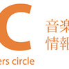STC(シマムラ・ティーチャーズ・サークル)会員募集中