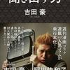 BOOK007  『聞き出す力』 吉田豪